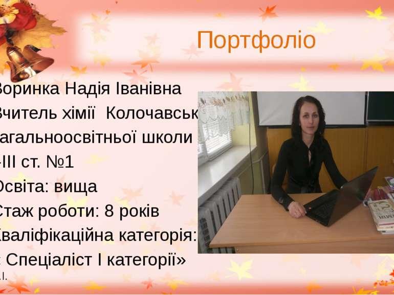 Портфоліо Воринка Надія Іванівна Вчитель хімії Колочавської загальноосвітньої...