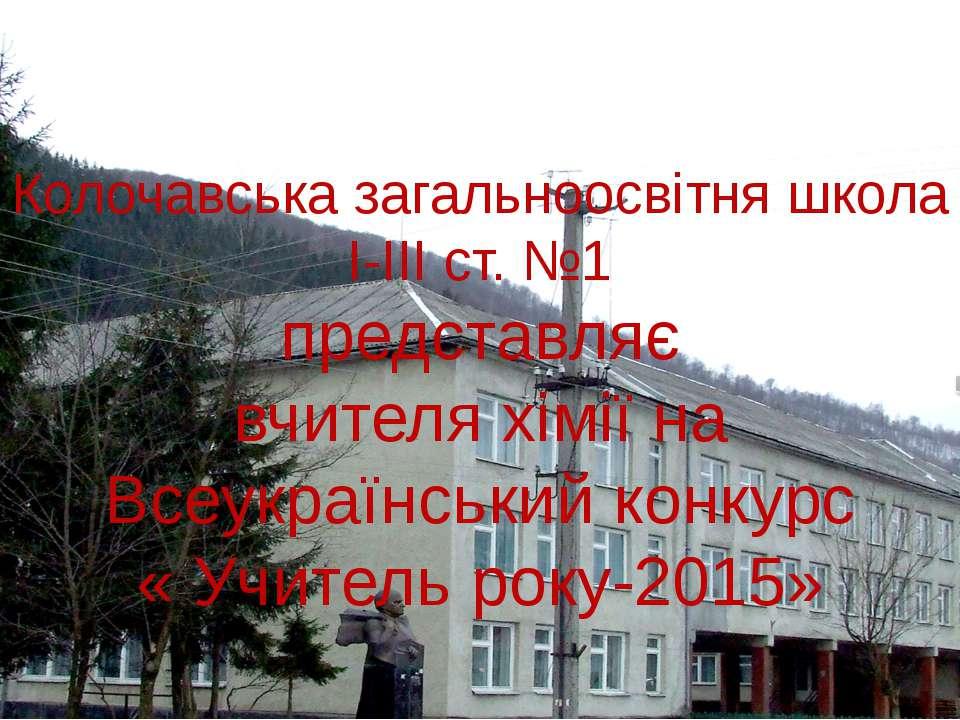 Колочавська загальноосвітня школа I-III ст. №1 представляє вчителя хімії на В...