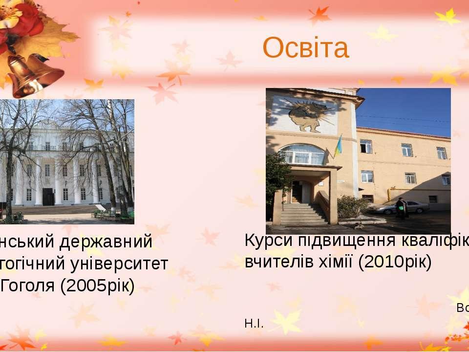Освіта Ніжинський державний педагогічний університет ім.М.Гоголя (2005рік) Ку...