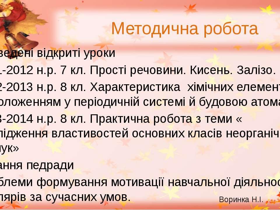 Методична робота Проведені відкриті уроки 2011-2012 н.р. 7 кл. Прості речовин...