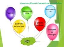 Опишіть фізичні властивості хлороводню. Безбарвний газ Рідина З різким запахо...