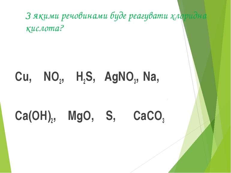 З якими речовинами буде реагувати хлоридна кислота? Сu, NO2, H2S, AgNO3, Na, ...