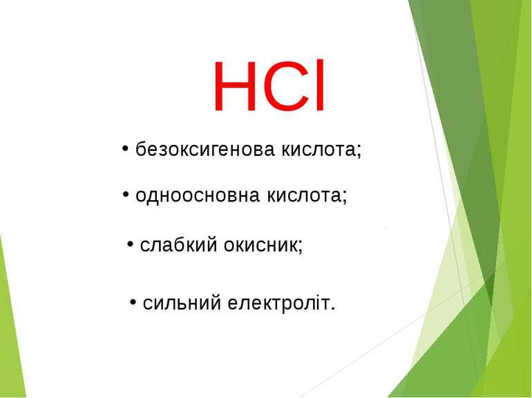 HCl безоксигенова кислота; одноосновна кислота; слабкий окисник; сильний елек...