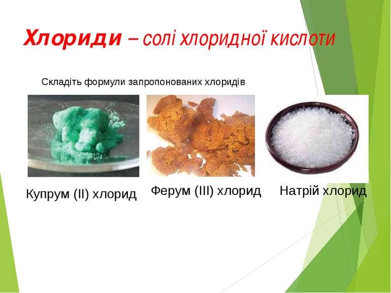 Хлориди – солі хлоридної кислоти Купрум (ІІ) хлорид Ферум (ІІІ) хлорид Складі...