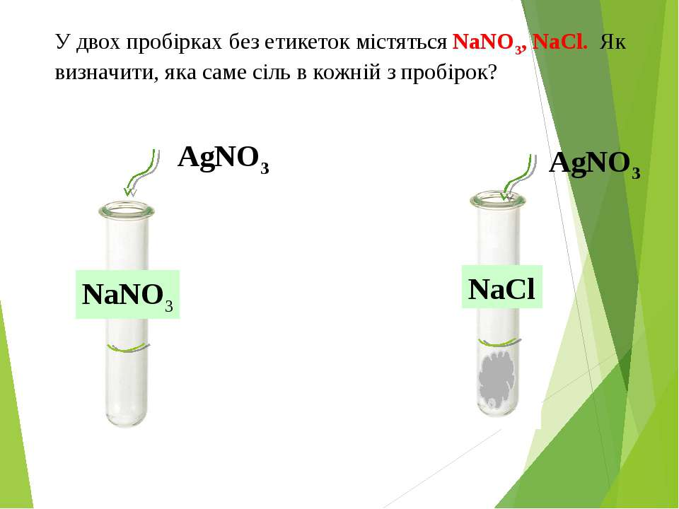 NaNO3 AgNO3 AgNO3 NaСl У двох пробірках без етикеток містяться NaNO3, NaCl. Я...
