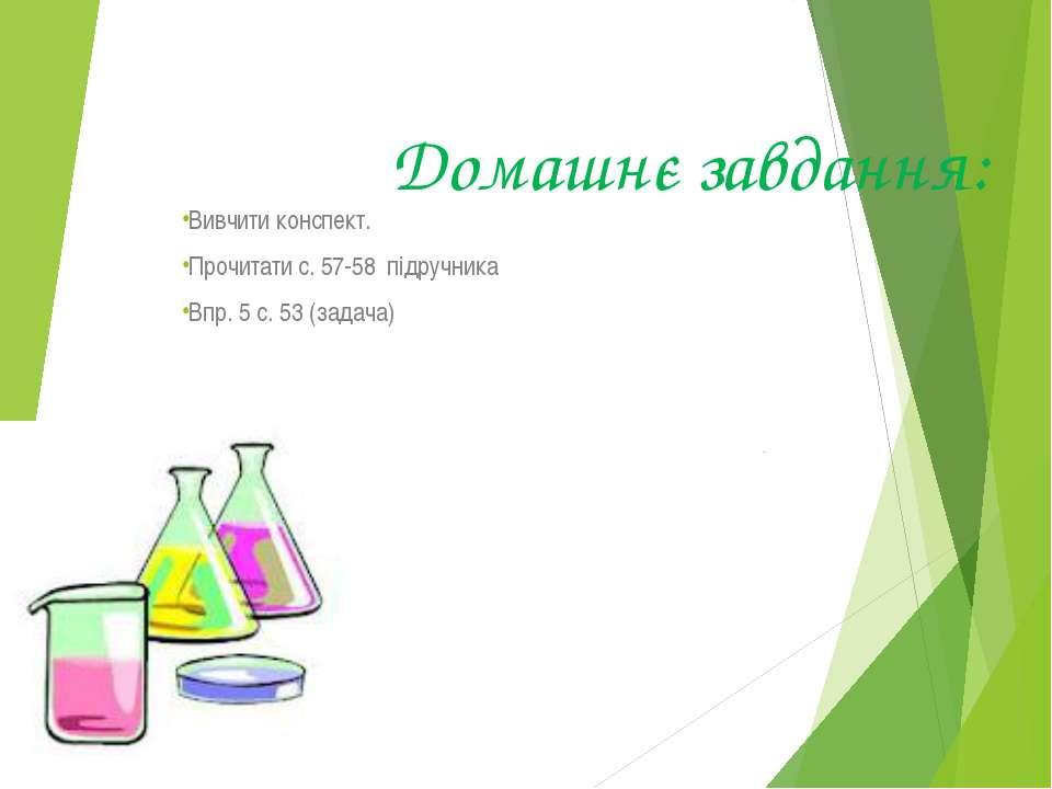 Домашнє завдання: Вивчити конспект. Прочитати с. 57-58 підручника Впр. 5 с. 5...