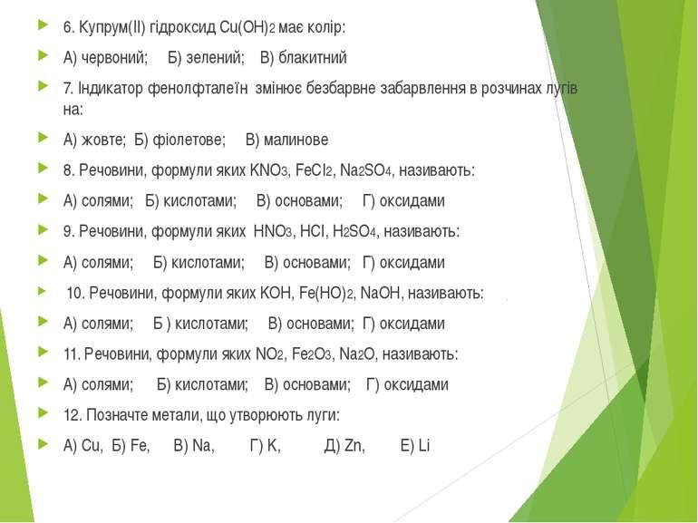 6. Купрум(II) гідроксид Cu(OH)2 має колір: А) червоний; Б) зелений; В) блакит...