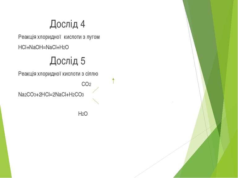 Дослід 4 Реакція хлоридної кислоти з лугом HCl+NaOH=NaCl+H2O Дослід 5 Реакція...