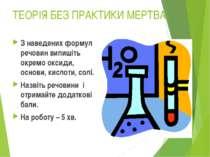 ТЕОРІЯ БЕЗ ПРАКТИКИ МЕРТВА З наведених формул речовин випишіть окремо оксиди,...