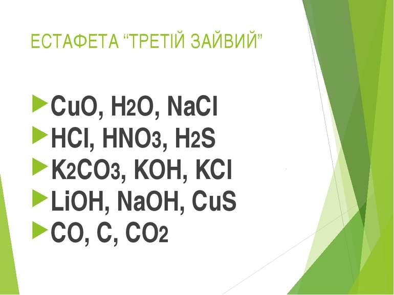 "ЕСТАФЕТА ""ТРЕТІЙ ЗАЙВИЙ"" CuO, H2O, NaCl HCl, HNO3, H2S K2CO3, KOH, KCl LiOH, ..."