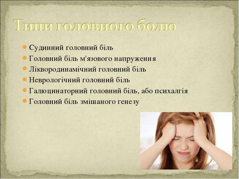 Судинний головний біль Головний біль м'язового напруження Ліквородинамічний г...