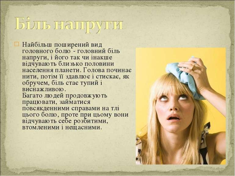 Найбільш поширений вид головного болю - головний біль напруги, і його так чи ...