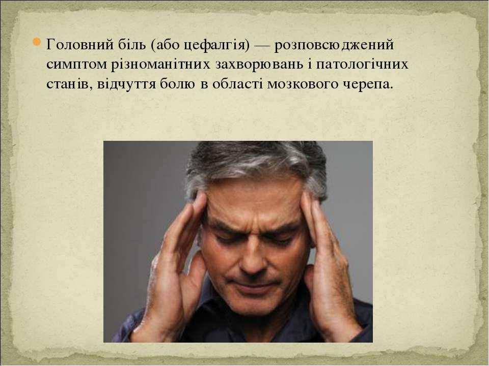 Головний біль (або цефалгія) — розповсюджений симптом різноманітних захворюва...