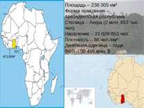 Площадь – 238 305 км² Форма правления – президентская республика Столица – Ак...