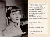 На долю Анни Ахматової у російській літературі випалаособлива місія.Її вуст...