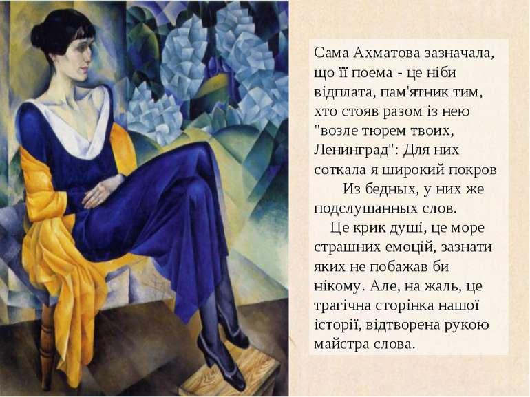 Сама Ахматова зазначала, що її поема - це ніби відплата, пам'ятник тим, хто с...