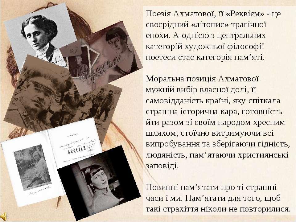 Поезія Ахматової, її «Реквієм» - це своєрідний «літопис» трагічної епохи. А о...