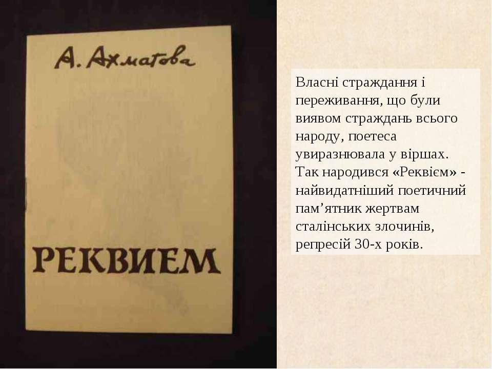 Власні страждання і переживання, що були виявом страждань всього народу, поет...