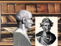 Перші римські поети Плавт Теренцій Сатири Луцілія