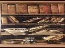 Література пізньої Римської імперії Цей період в історії римської літератури ...
