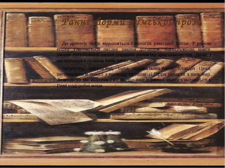 Ранні форми римської прози До древніх часів відноситься і початок римської пр...