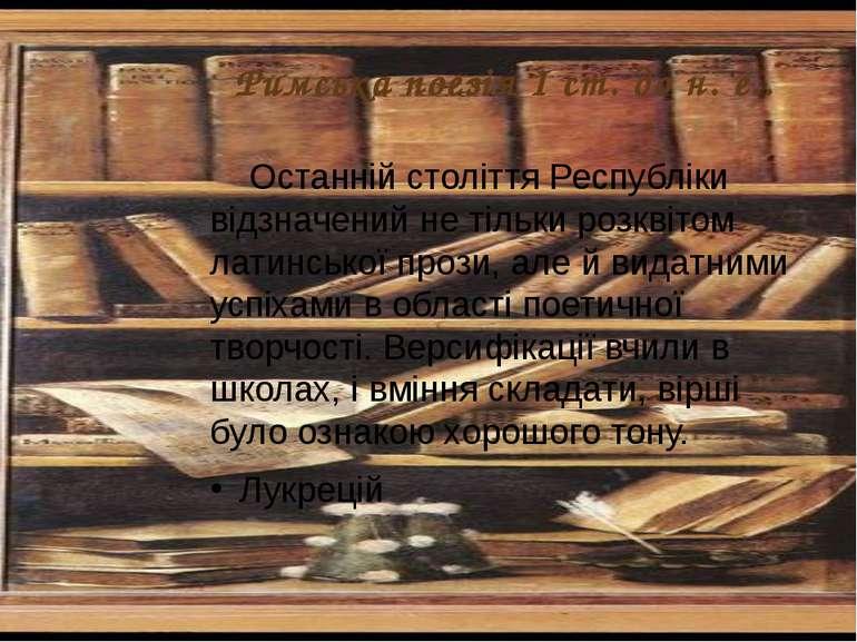 Римська поезія I ст. до н. е.. Останній століття Республіки відзначений не ті...