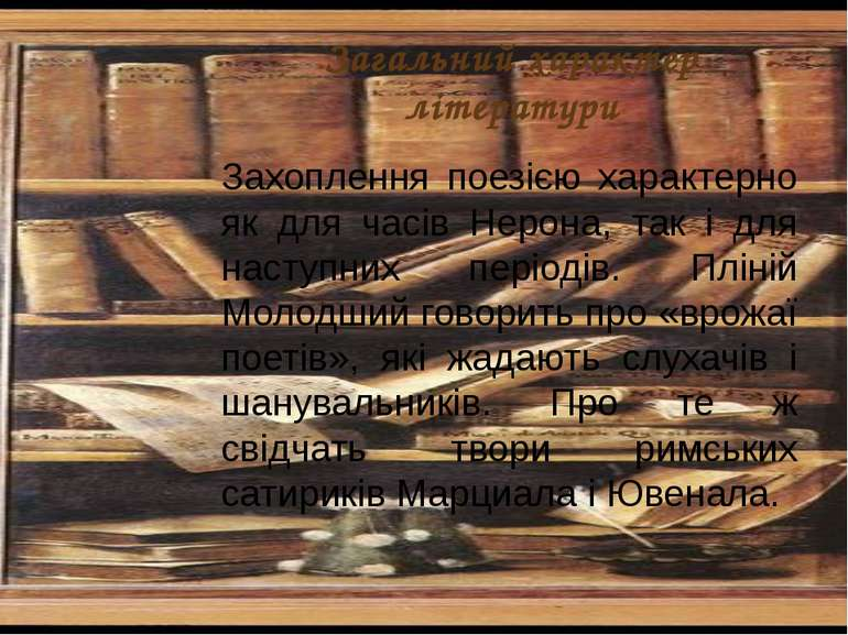 Загальний характер літератури Захоплення поезією характерно як для часів Неро...
