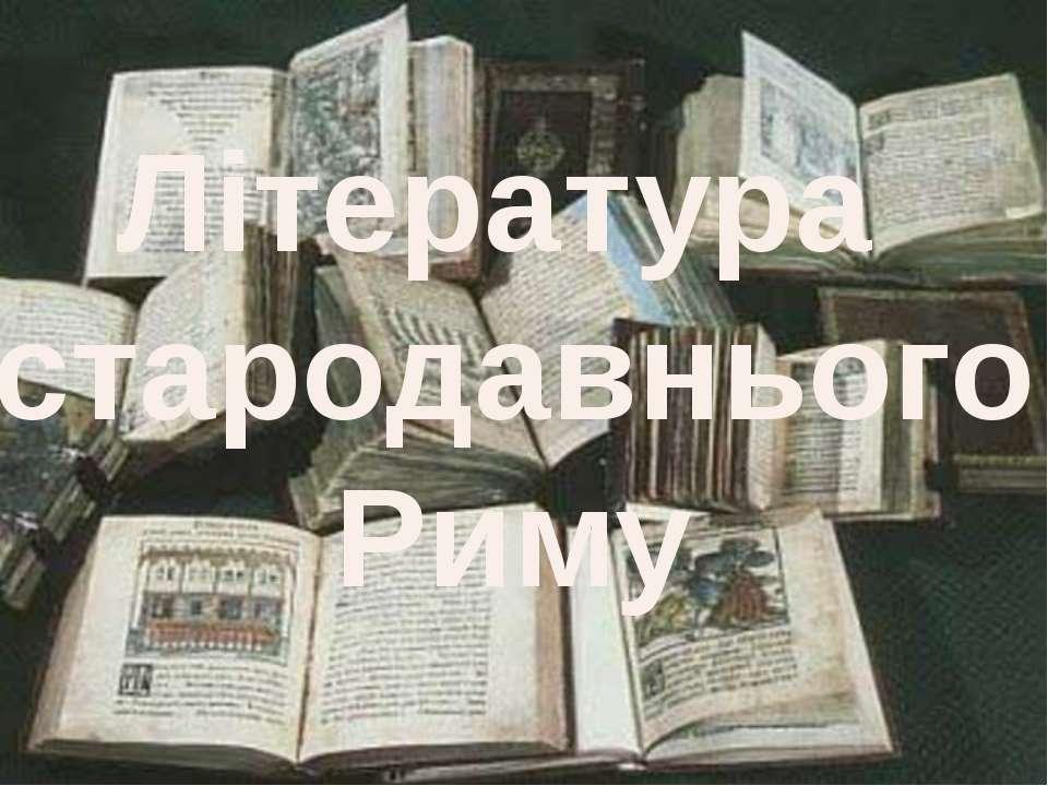 Література стародавнього Риму