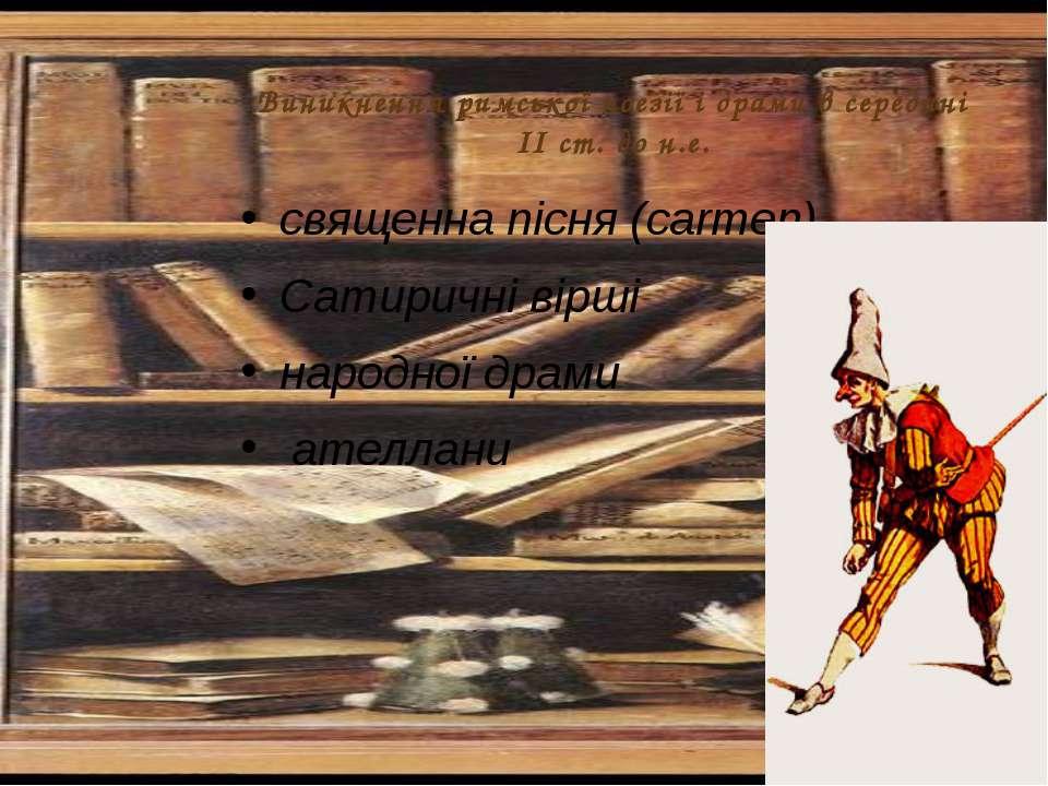 Виникнення римської поезії і драми в середині II ст. до н.е. священнапісня(...