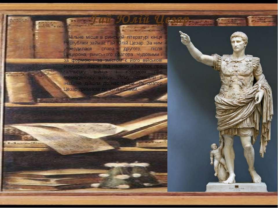 Гай Юлій Цезар Чільне місце в римській літературі кінця Республіки займає Гай...