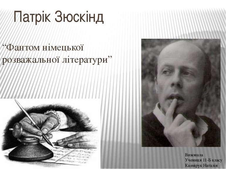 """Патрік Зюскінд """"Фантом німецької розважальної літератури""""  Виконала Учениця ..."""