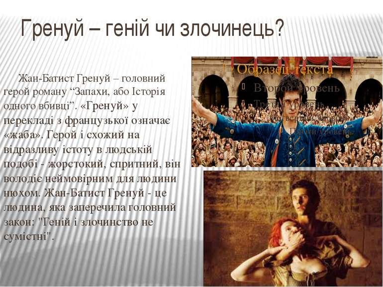"""Гренуй – геній чи злочинець? Жан-Батист Гренуй – головний герой роману """"Запах..."""