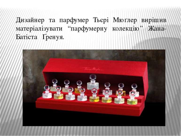 """Дизайнер та парфумер Тьєрі Мюґлер вирішив матеріалізувати """"парфумерну колекці..."""