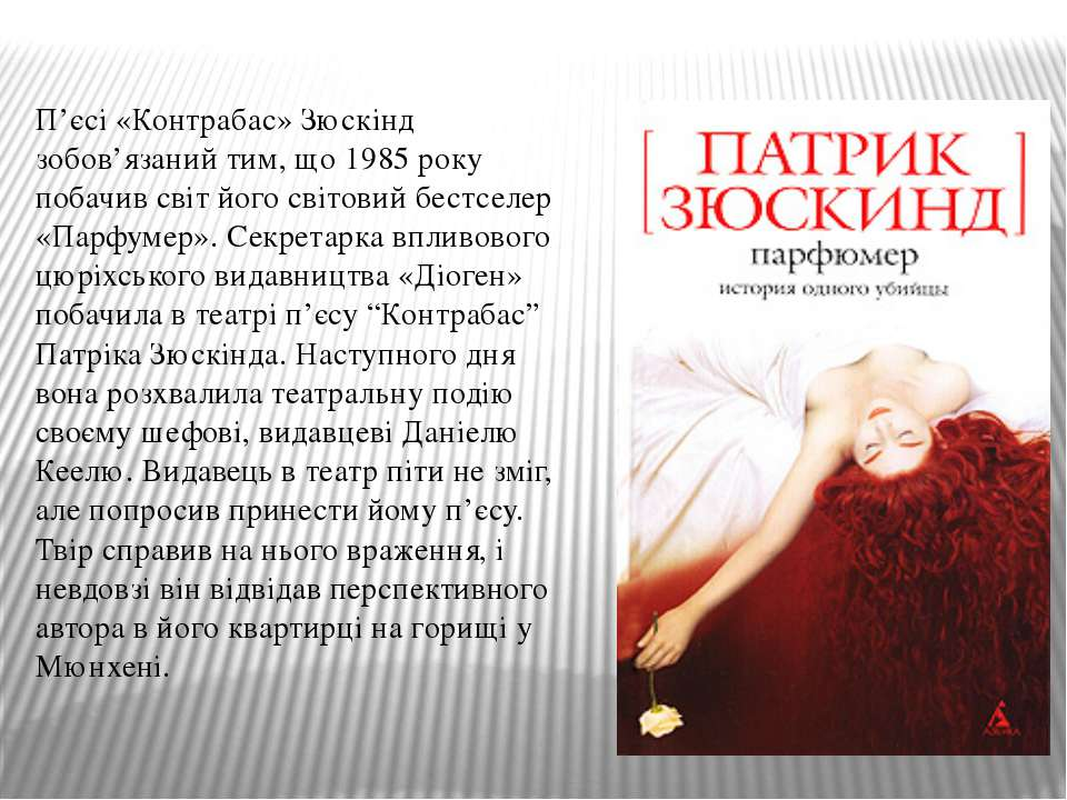 П'єсі «Контрабас» Зюскінд зобов'язаний тим, що 1985 року побачив світ його св...
