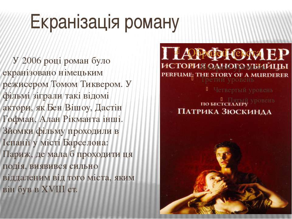 Екранізація роману У2006році роман було екранізовано німецьким режисеромТо...