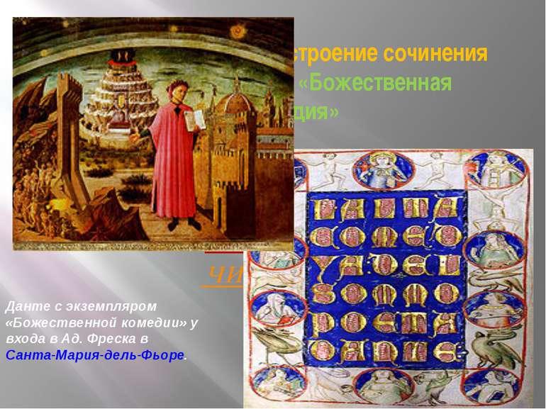 9 КРУГОВ АДА ЧИСТИЛИЩЕ РАЙ Суть названия и построение сочинения Дантэ Алиг'ер...