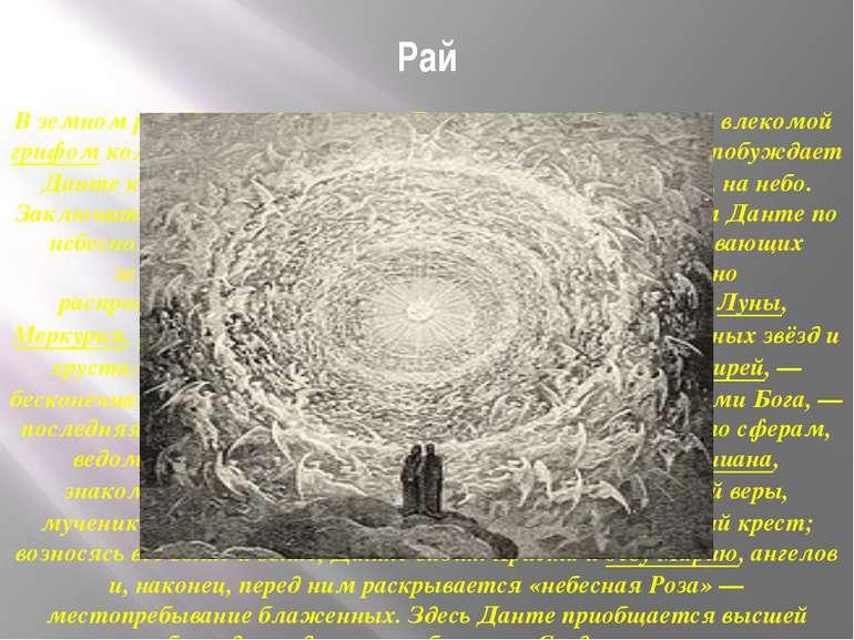 Рай В земном раю Вергилия сменяет Беатриче, восседающая на влекомой грифом ко...