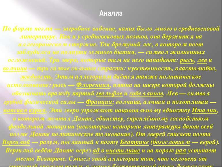 Анализ По форме поэма — загробное видение, каких было много в средневековой л...
