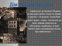 """Дім Альони Іванівни """"…підійшов він до великого будинку, що виходив однією сті..."""