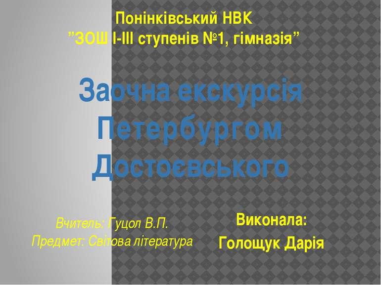 Заочна екскурсія Петербургом Достоєвського Виконала: Голощук Дарія Понінківсь...
