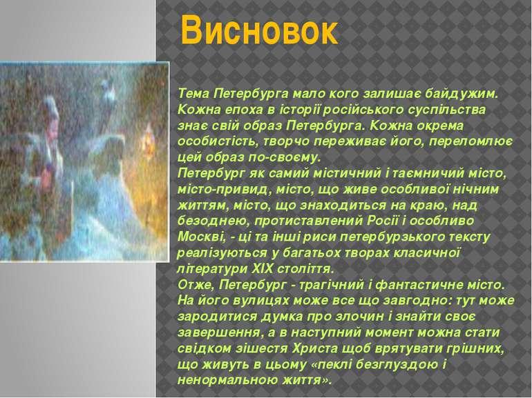 Тема Петербурга мало кого залишає байдужим. Кожна епоха в історії російського...