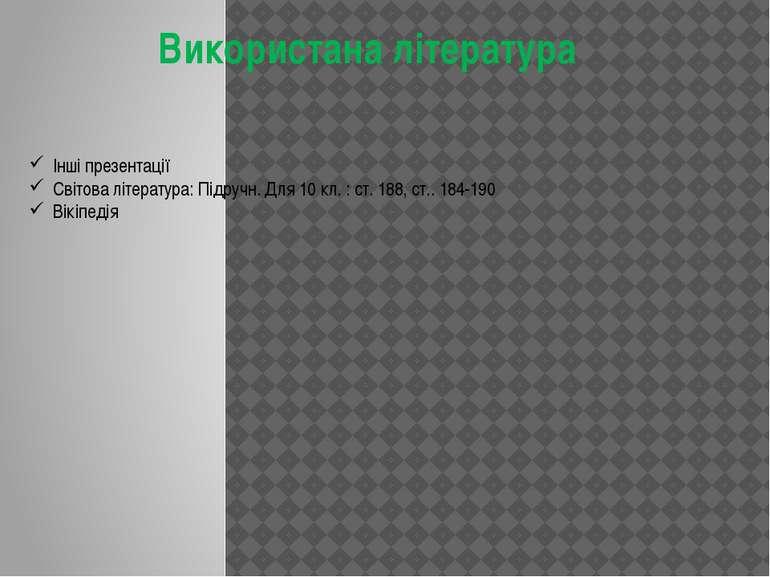 Використана література Інші презентації Світова література: Підручн. Для 10 к...