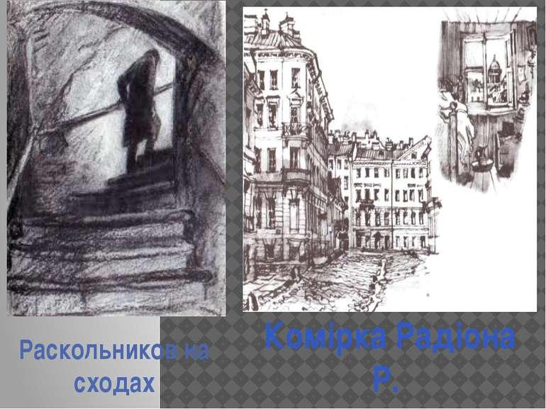 Раскольников на сходах Комірка Радіона Р.