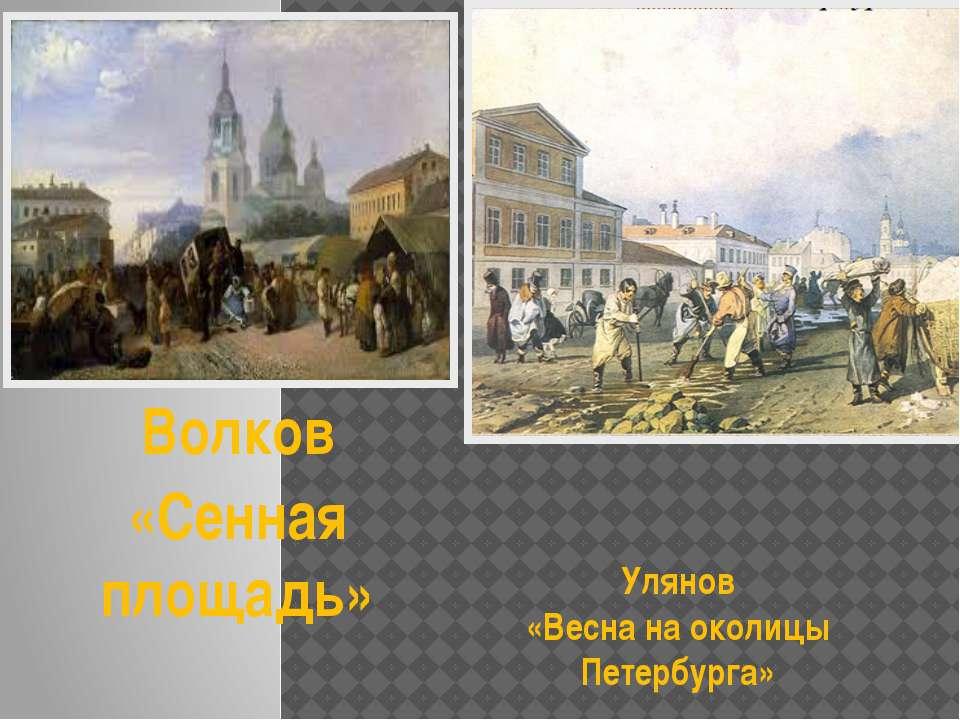 Улянов «Весна на околицы Петербурга» Волков «Сенная площадь»