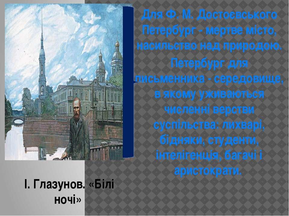 Для Ф. М. Достоєвського Петербург - мертве місто, насильство над природою. Пе...