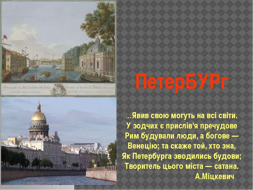 ПетерБУРг …Явив свою могуть на всі світи. У зодчих є прислів'я пречудове Рим ...