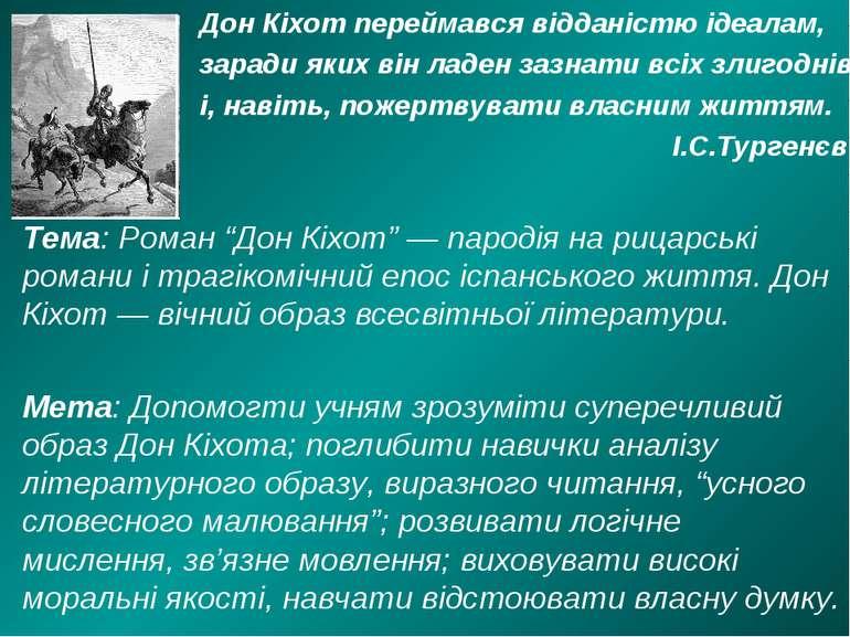 """Тема: Роман """"Дон Кiхот"""" — пародія на рицарські романи і трагікомічний епос іс..."""