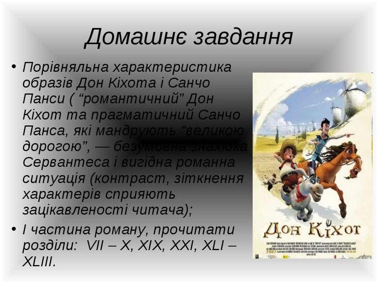 Домашнє завдання Порівняльна характеристика образів Дон Кіхота і Санчо Панси ...