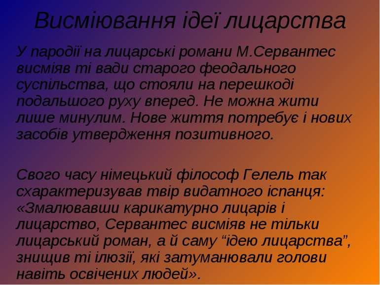 Висміювання ідеї лицарства У пародії на лицарські романи М.Сервантес висміяв ...