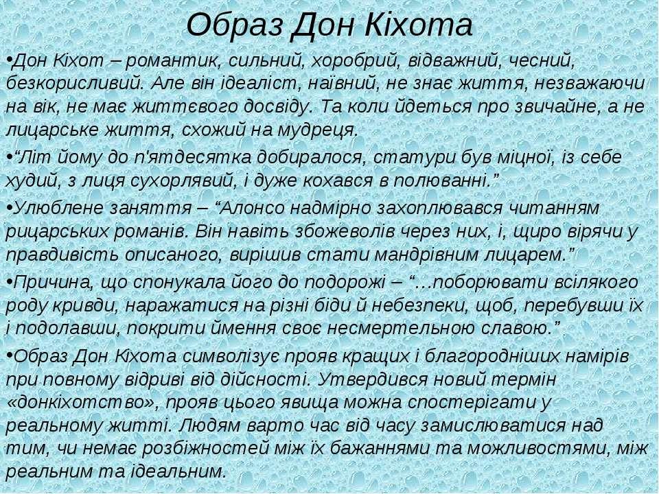 Образ Дон Кіхота Дон Кіхот – романтик, сильний, хоробрий, відважний, чесний, ...